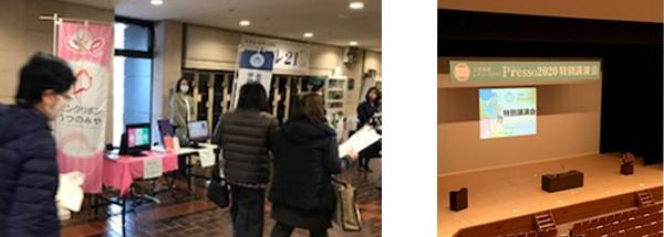 下野新聞レディース倶楽部Presso2020特別講演2