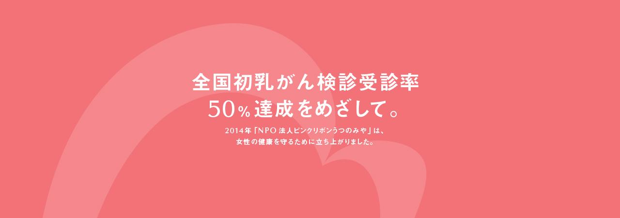 全国初乳がん検診受診率50%達成をめざして。
